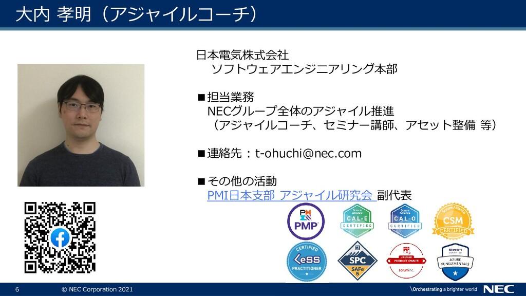 6 © NEC Corporation 2021 大内 孝明(アジャイルコーチ) 日本電気株式...