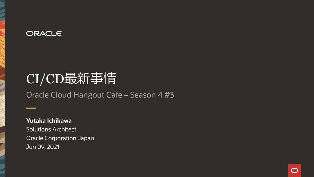 CI/CD最新事情 Oracle Cloud Hangout Cafe – Season 4 ...
