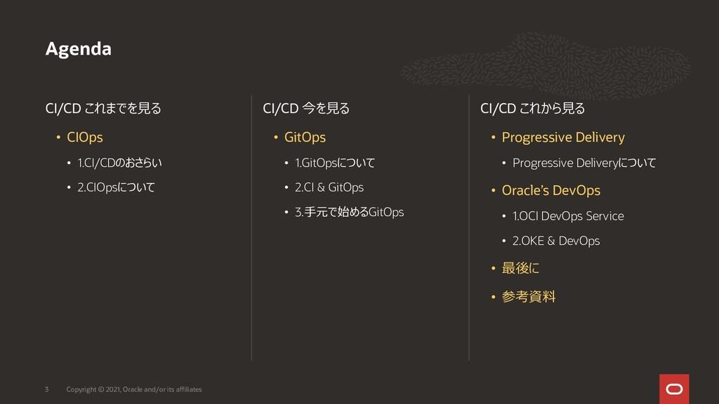 CI/CD これまでを見る • CIOps • 1.CI/CDのおさらい • 2.CIOpsに...