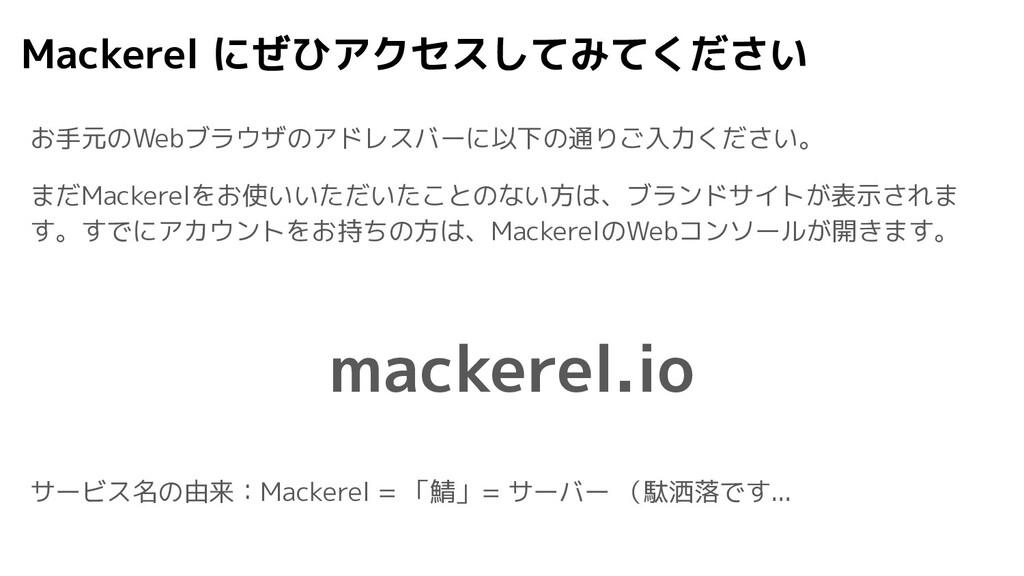 Mackerel にぜひアクセスしてみてください お手元のWebブラウザのアドレスバーに以下の...