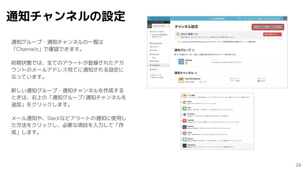 通知チャンネルの設定 24 通知グループ・通知チャンネルの一覧は 「Channels」で確認で...