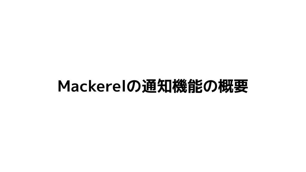 Mackerelの通知機能の概要