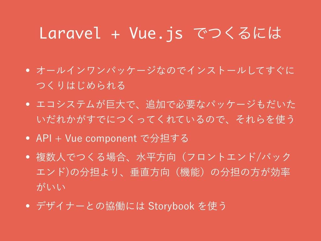 Laravel + Vue.js Ͱͭ͘Δʹ w ΦʔϧΠϯϫϯύοέʔδͳͷͰΠϯετʔϧ...