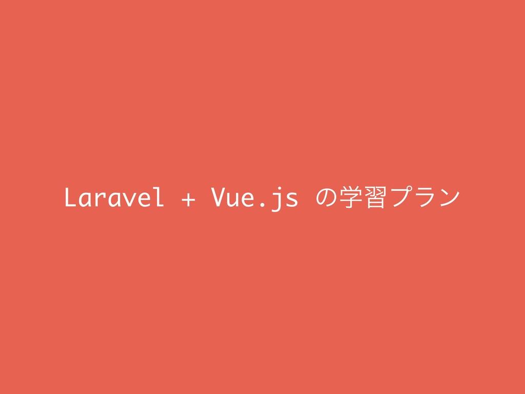 Laravel + Vue.js ͷֶशϓϥϯ