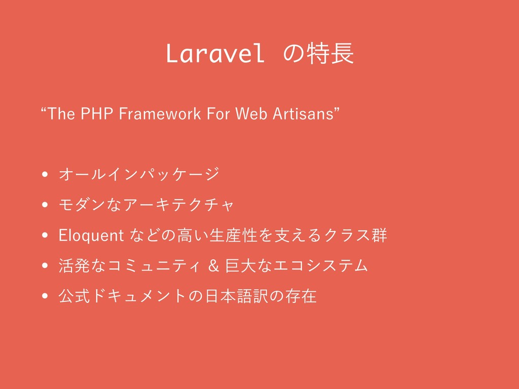 "Laravel ͷಛ l5IF1)1'SBNFXPSL'PS8FC""SUJTBOT..."