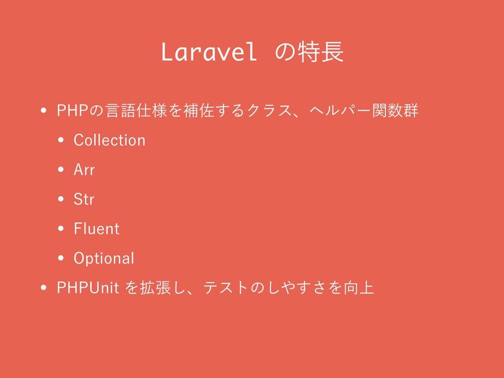 Laravel ͷಛ w 1)1ͷݴޠ༷Λิࠤ͢ΔΫϥεɺϔϧύʔؔ܈ w $PMMF...
