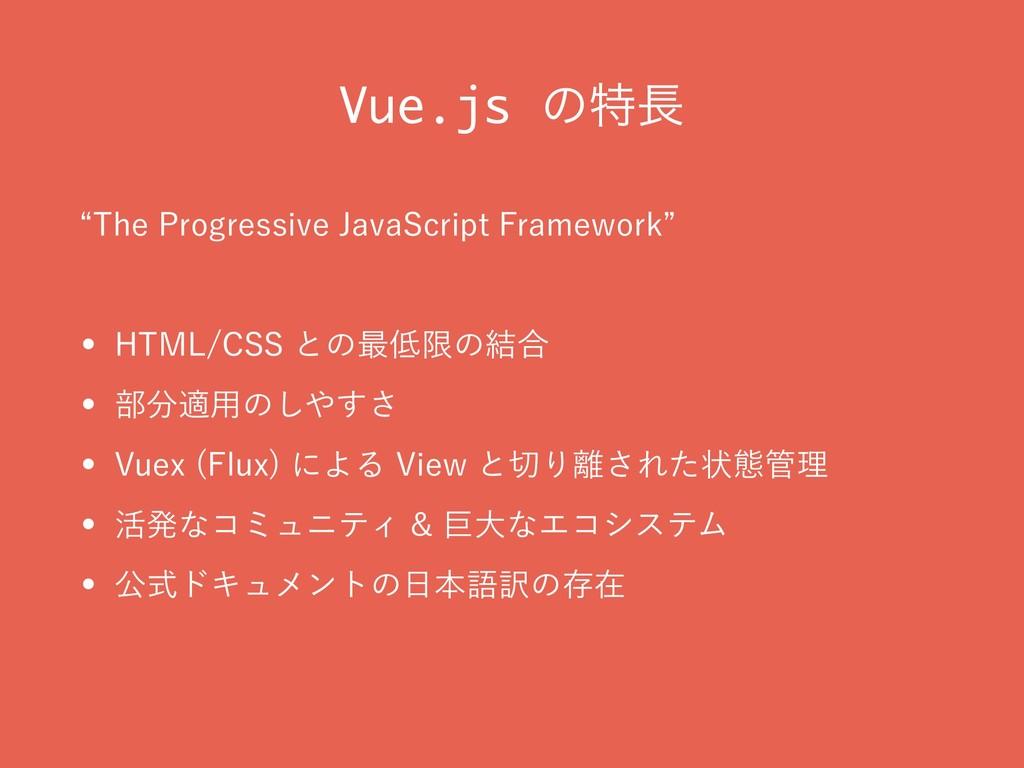Vue.js ͷಛ l5IF1SPHSFTTJWF+BWB4DSJQU'SBNFXPS...