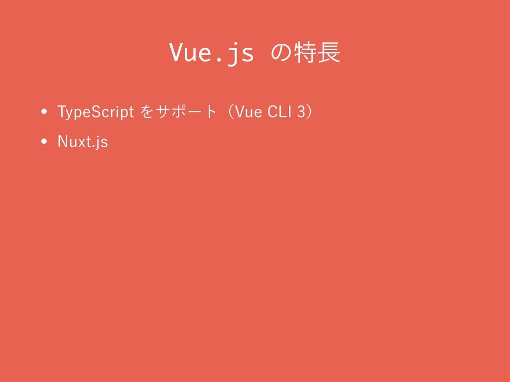 Vue.js ͷಛ w 5ZQF4DSJQUΛαϙʔτʢ7VF$-*ʣ w /VY...