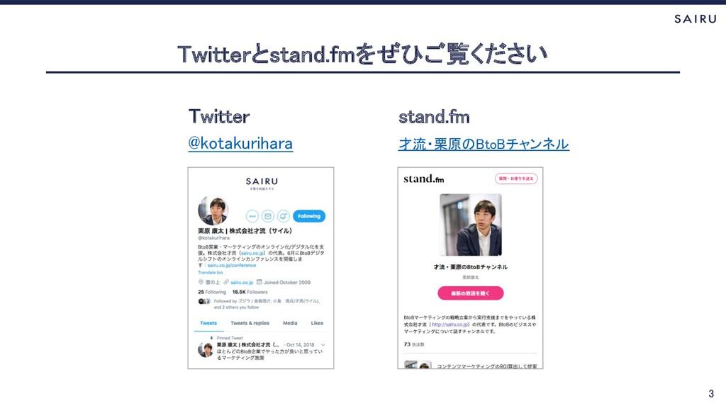 3 Twitterとstand.fmをぜひご覧ください @kotakurihara stand...