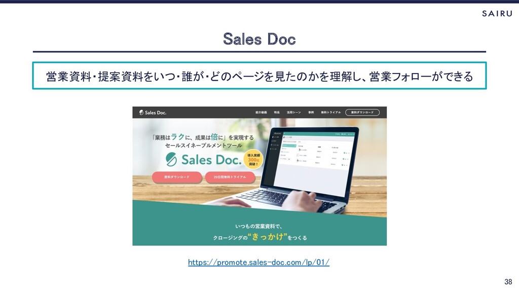 営業資料・提案資料をいつ・誰が・どのページを見たのかを理解し、営業フォローができる Sales...