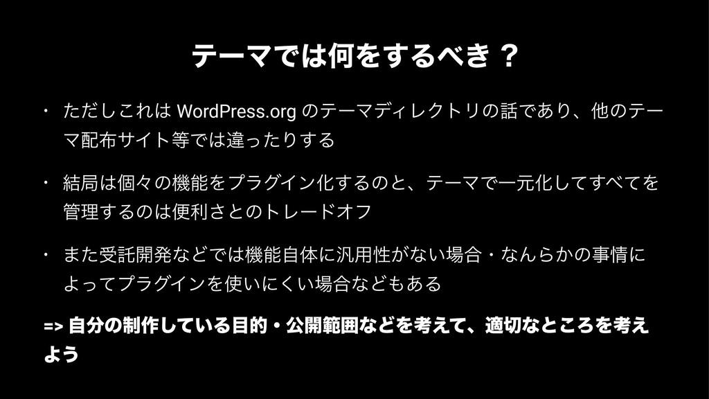 ςʔϚͰԿΛ͢Δ͖ • ͨͩ͜͠Ε WordPress.org ͷςʔϚσΟϨΫτϦͷ...