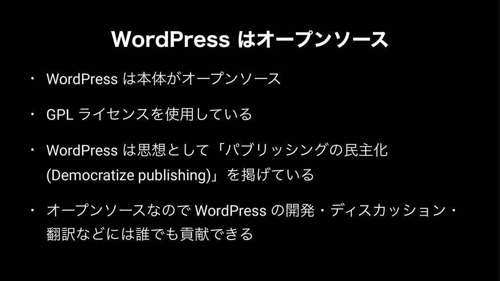 8PSE1SFTTΦʔϓϯιʔε • WordPress ຊମ͕Φʔϓϯιʔε • GP...
