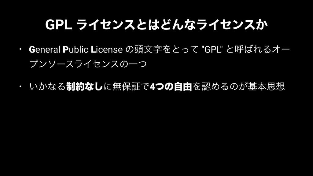 (1-ϥΠηϯεͱͲΜͳϥΠηϯε͔ • General Public License ͷ...