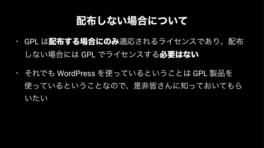 ͠ͳ͍߹ʹ͍ͭͯ • GPL ͢Δ߹ʹͷΈదԠ͞ΕΔϥΠηϯεͰ͋Γɺ ͠ͳ...