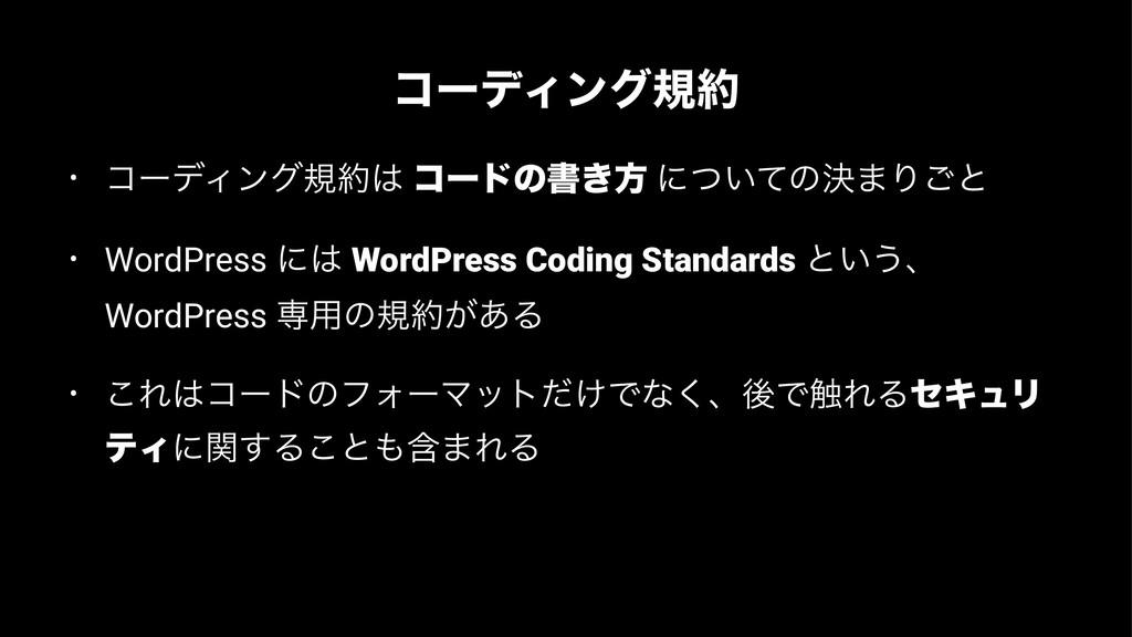 ίʔσΟϯάن • ίʔσΟϯάن ίʔυͷॻ͖ํ ʹ͍ͭͯͷܾ·Γ͝ͱ • WordP...