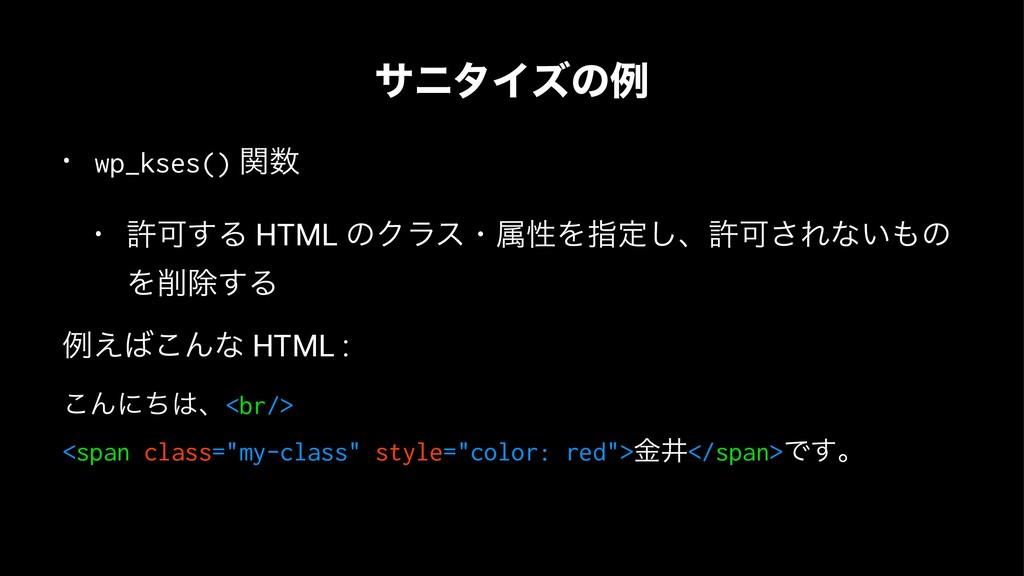 αχλΠζͷྫ • wp_kses() ؔ • ڐՄ͢Δ HTML ͷΫϥεɾଐੑΛࢦఆ͠ɺ...