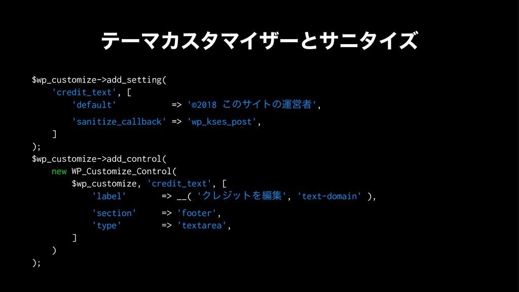 ςʔϚΧελϚΠβʔͱαχλΠζ $wp_customize->add_setting( 'c...