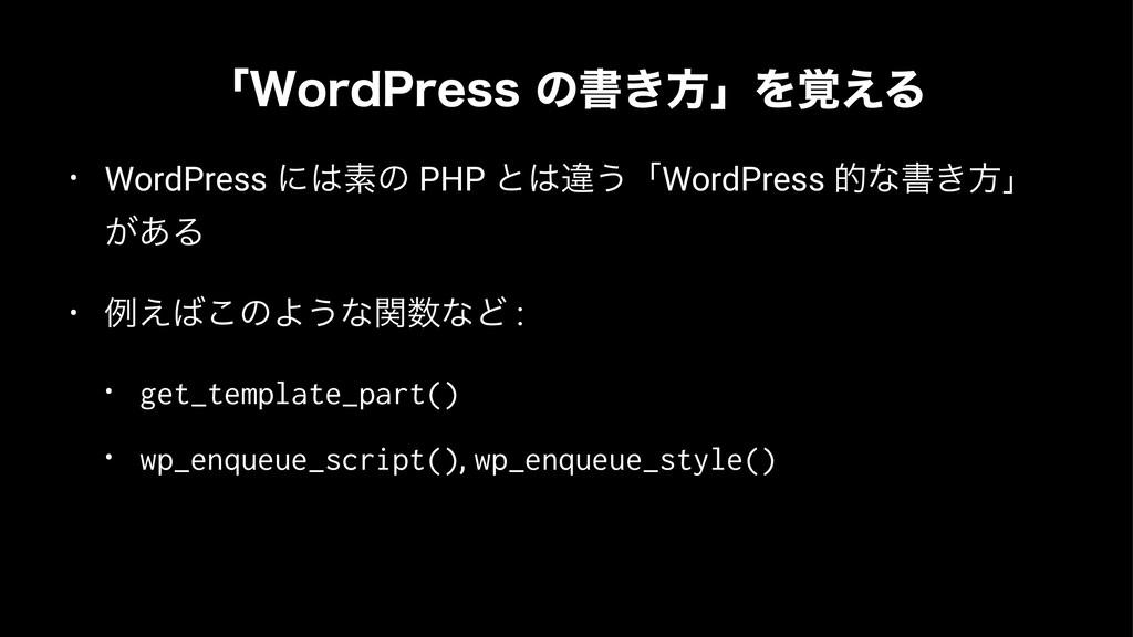ʮ8PSE1SFTTͷॻ͖ํʯΛ֮͑Δ • WordPress ʹૉͷ PHP ͱҧ͏ʮ...