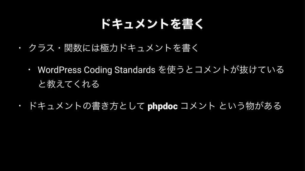 υΩϡϝϯτΛॻ͘ • ΫϥεɾؔʹۃྗυΩϡϝϯτΛॻ͘ • WordPress Cod...