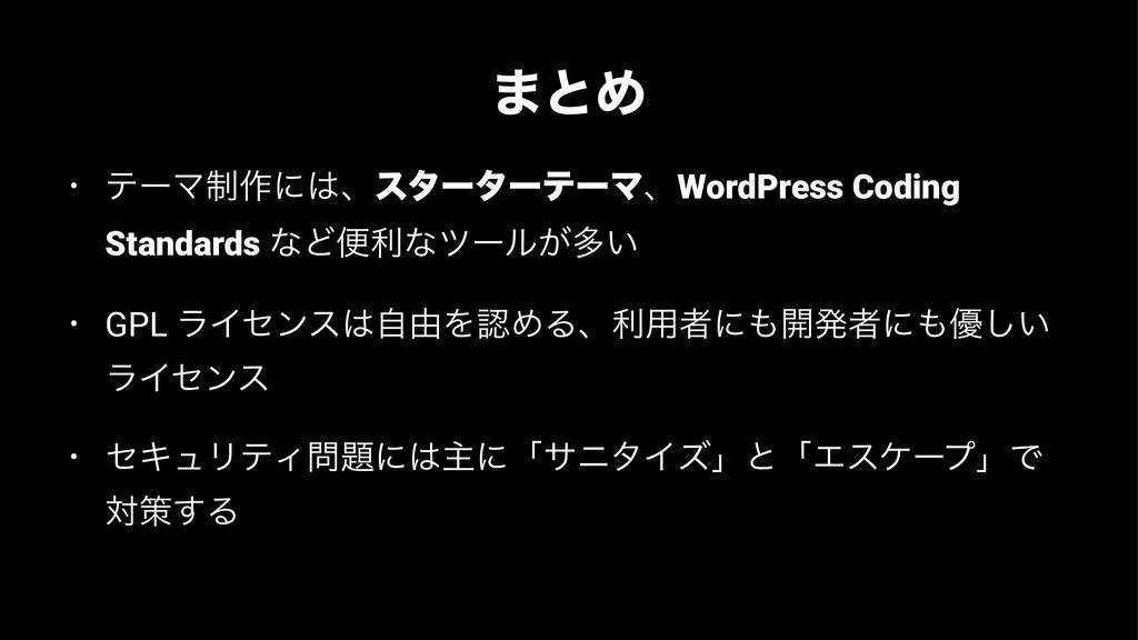 ·ͱΊ • ςʔϚ੍࡞ʹɺελʔλʔςʔϚɺWordPress Coding Standar...