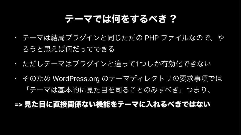 ςʔϚͰԿΛ͢Δ͖ • ςʔϚ݁ہϓϥάΠϯͱಉͨͩ͡ͷ PHP ϑΝΠϧͳͷͰɺ ...