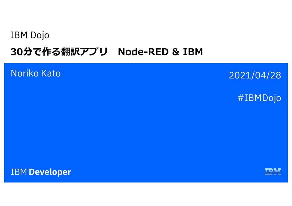 IBM Dojo 30分で作る翻訳アプリ Node-RED & IBM Noriko Kato...