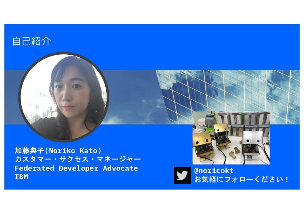 ⾃⼰紹介 2 加藤典子(Noriko Kato) カスタマー・サクセス・マネージャー Fede...