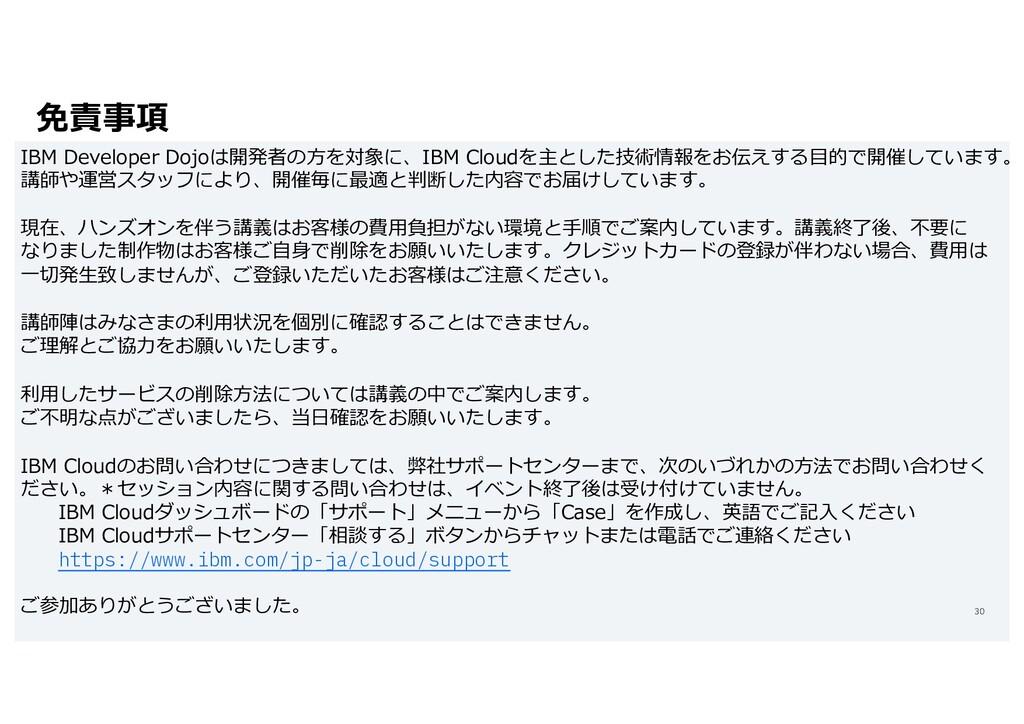免責事項 30 IBM Developer Dojoは開発者の⽅を対象に、IBM Cloudを...