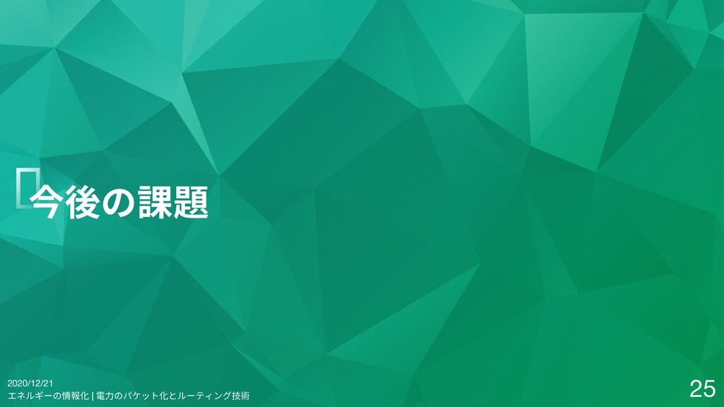 今後の課題 2020/12/21 エネルギーの情報化 | 電⼒のパケット化とルーティング技術 ...