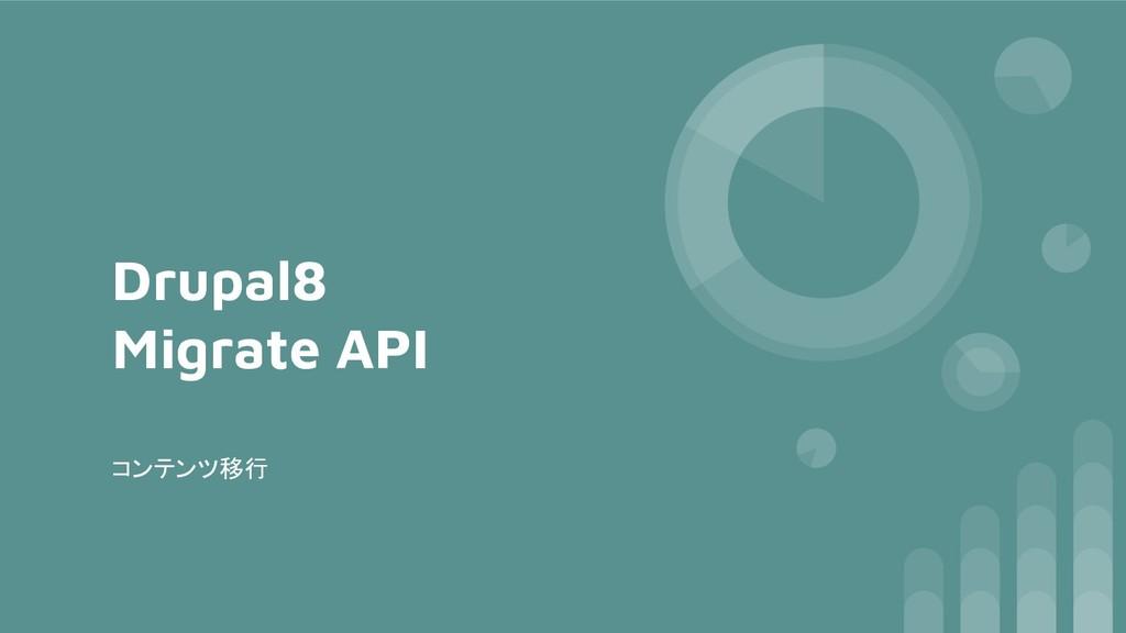 Drupal8 Migrate API コンテンツ移行