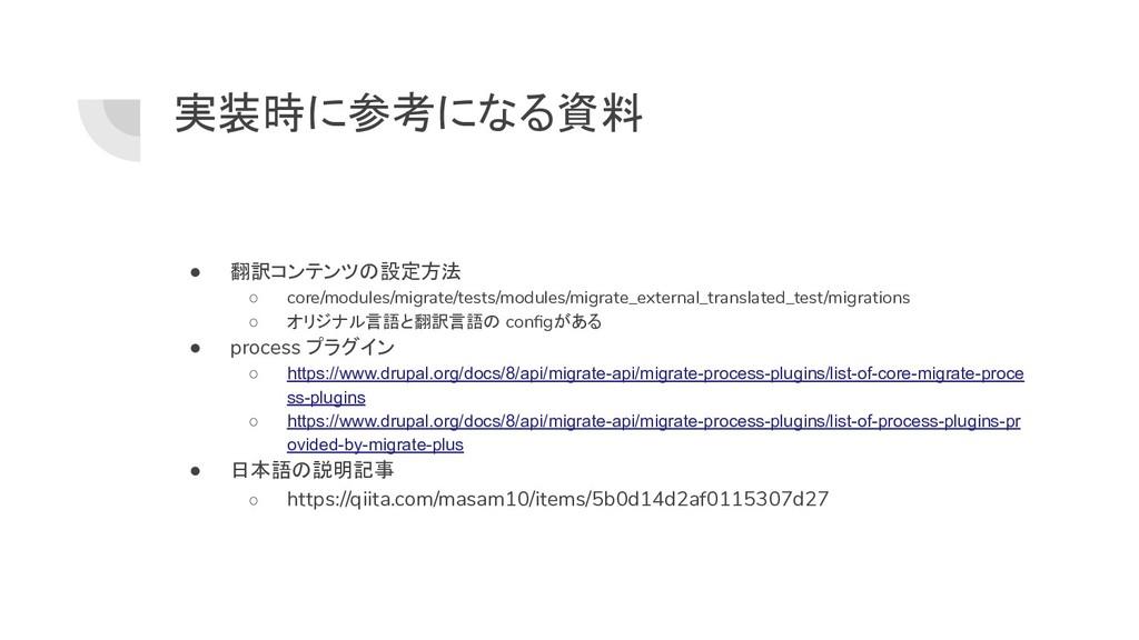 実装時に参考になる資料 ● 翻訳コンテンツの設定方法 ○ core/modules/migra...