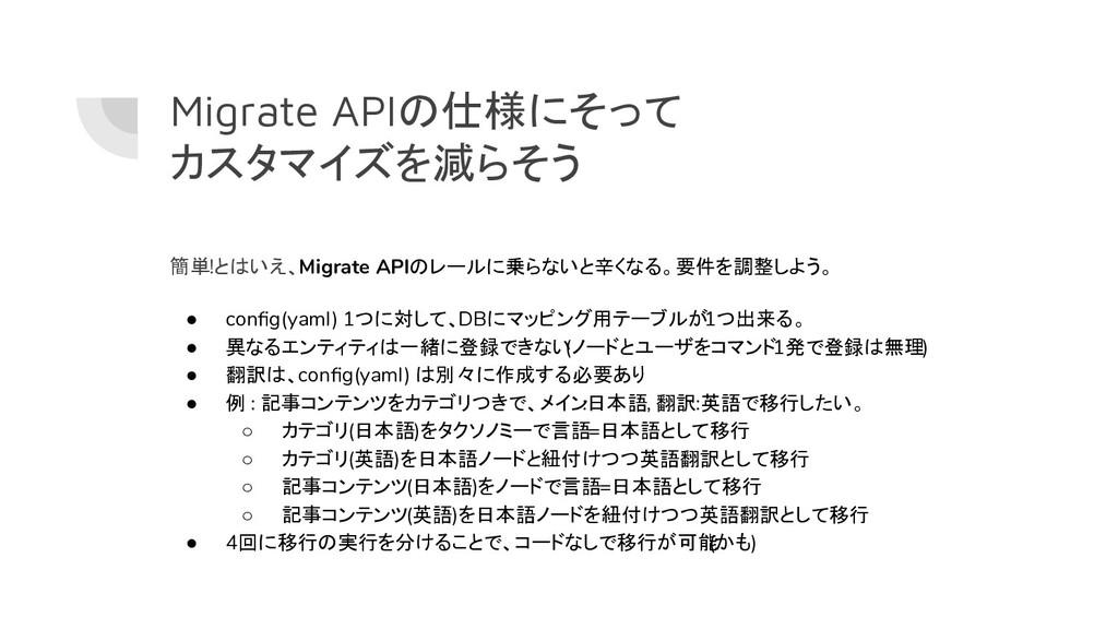 Migrate APIの仕様にそって カスタマイズを減らそう 簡単!とはいえ、Migrate ...
