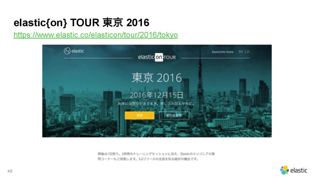 elastic{on} TOUR ౦ژ 2016 https://www.elastic.co...