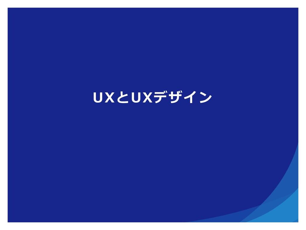 UXとUXデザイン