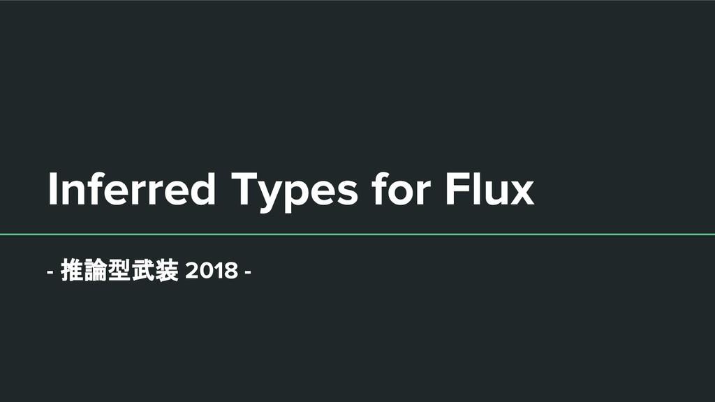 Inferred Types for Flux - 推論型武装 2018 -