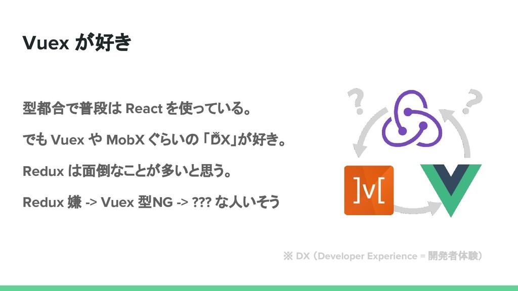 Vuex が好き 型都合で普段は React を使っている。 でも Vuex や MobX ぐ...