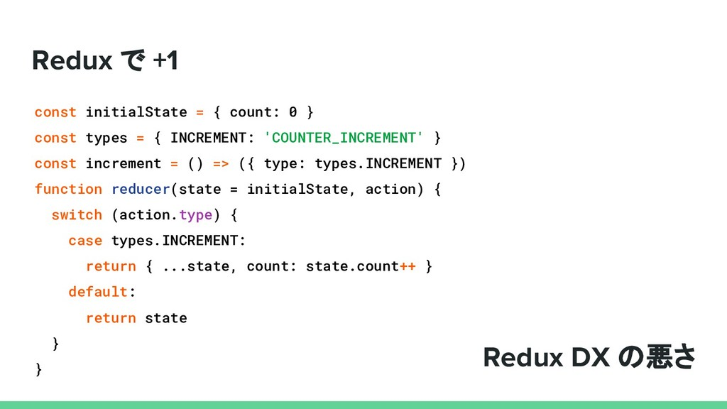 Redux で +1 const initialState = { count: 0 } co...