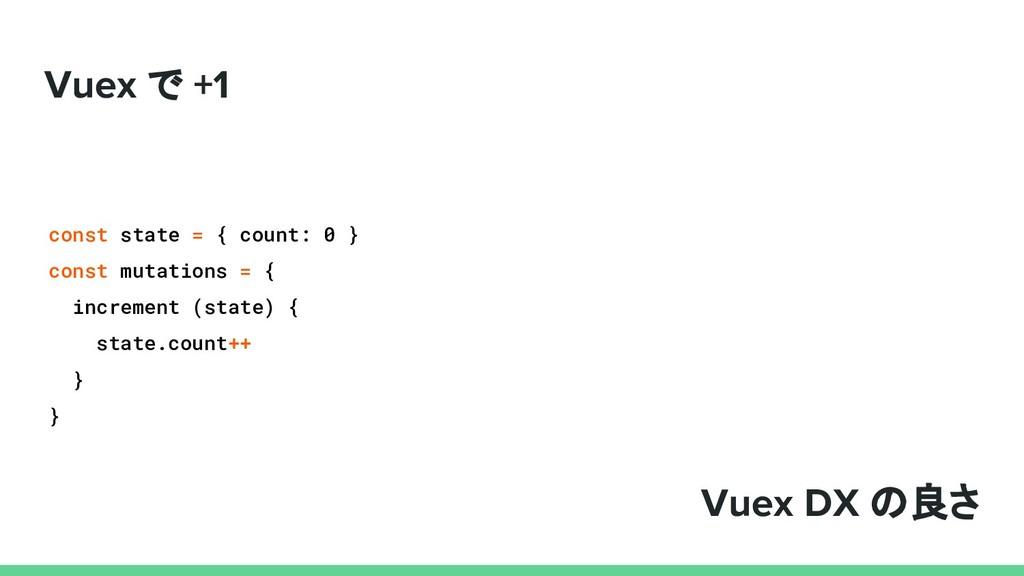 Vuex で +1 const state = { count: 0 } const muta...