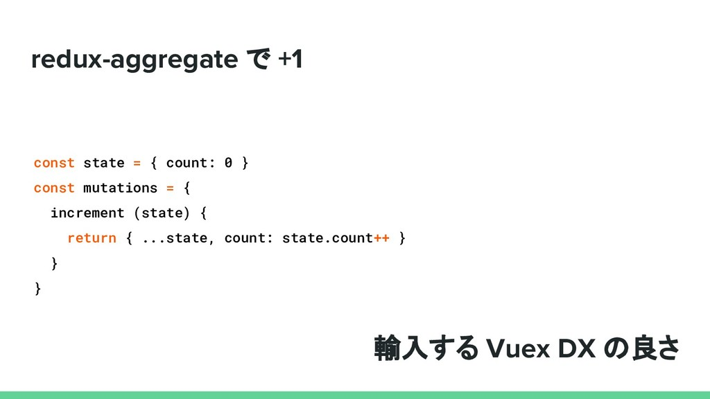 redux-aggregate で +1 const state = { count: 0 }...