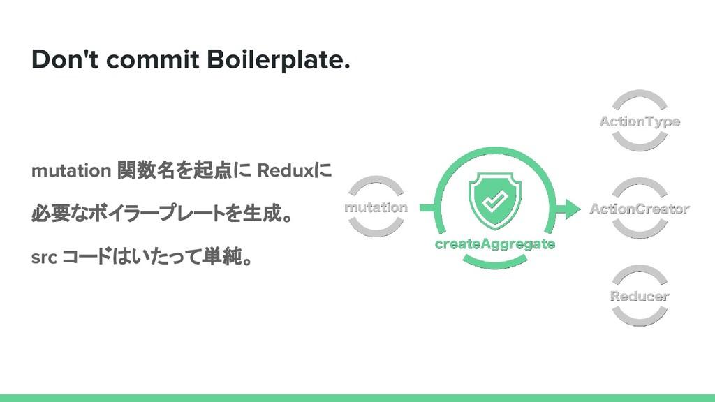 Don't commit Boilerplate. mutation 関数名を起点に Redu...