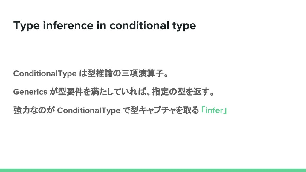 Type inference in conditional type ConditionalT...