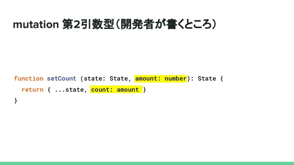 mutation 第2引数型(開発者が書くところ) function setCount (st...