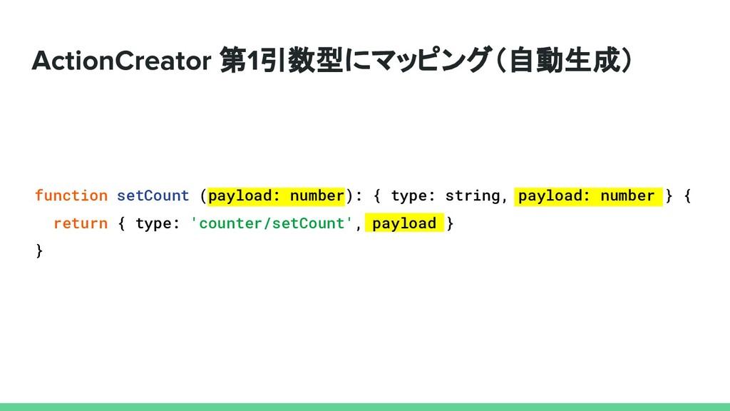 ActionCreator 第1引数型にマッピング(自動生成) function setCou...
