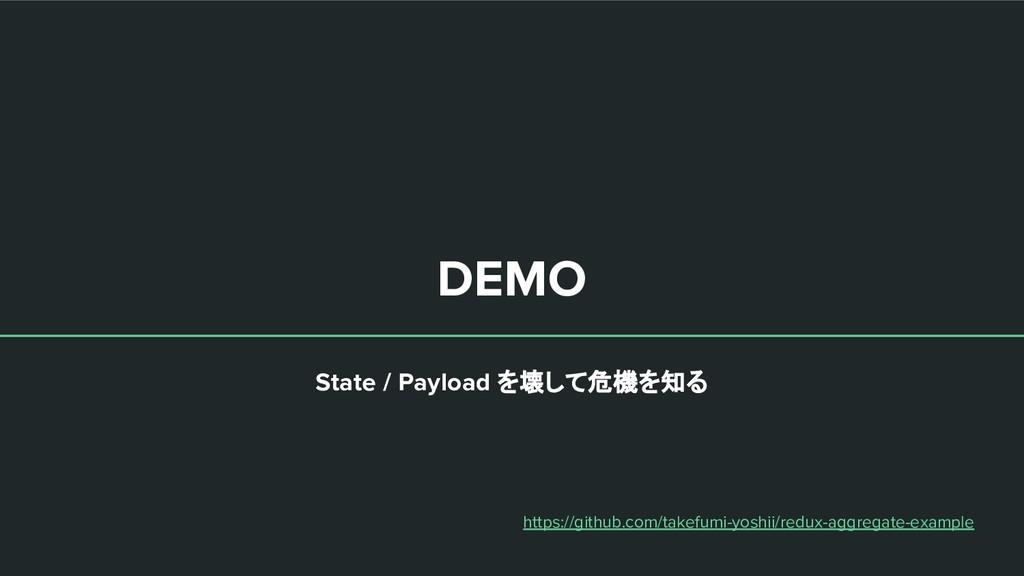 DEMO State / Payload を壊して危機を知る https://github.c...