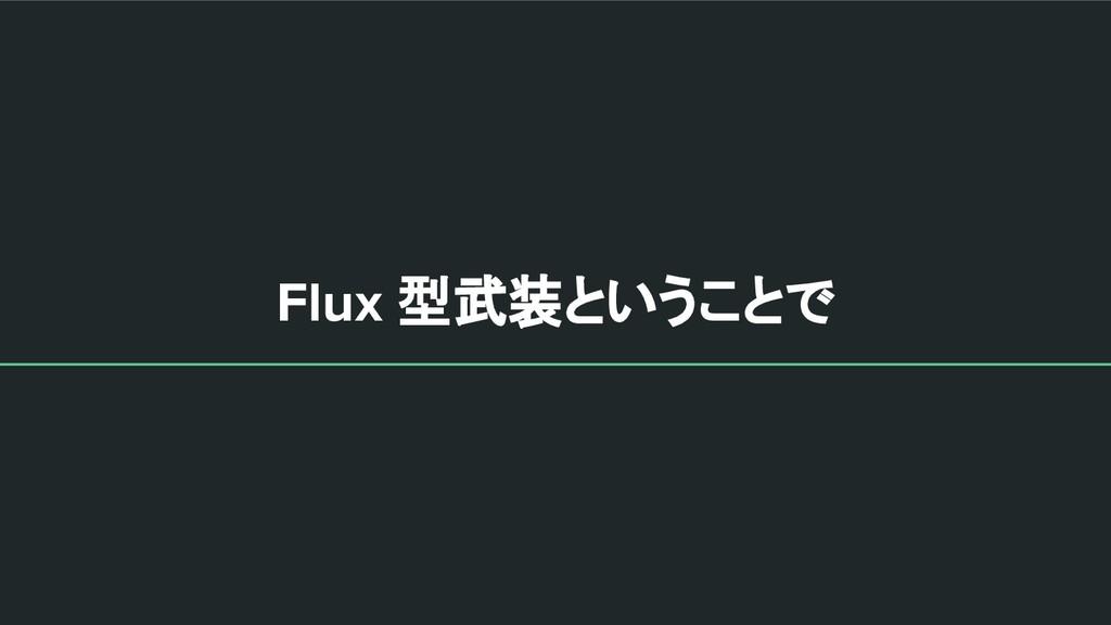 Flux 型武装ということで