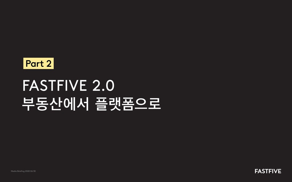 Media Briefing 2020 06 30 FASTFIVE 2.0 부동산에서 플랫...