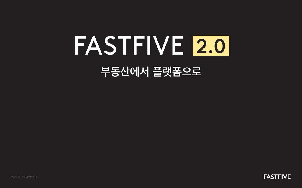 Media Briefing 2020 06 30 FASTFIVE 부동산에서 플랫폼으로 ...