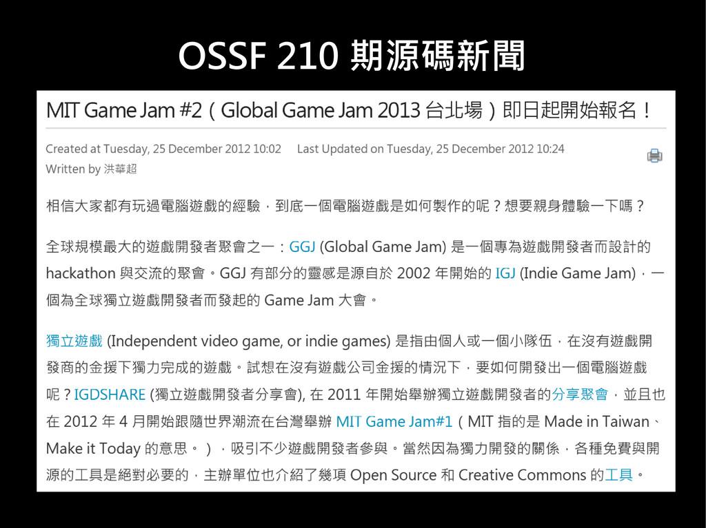 OSSF 210 期源碼新聞