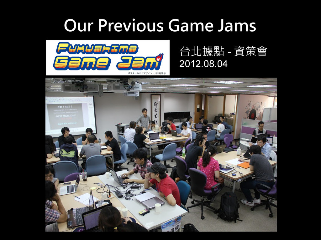 Our Previous Game Jams 台北據點 - 資策會 2012.08.04