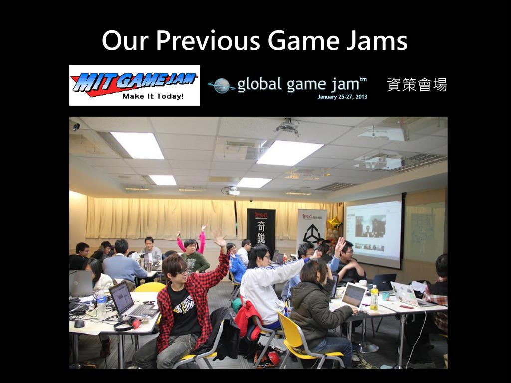 Our Previous Game Jams 資策會場